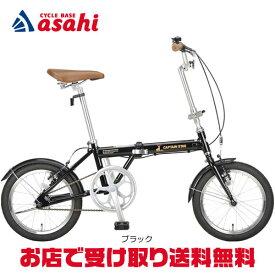 【6月4日から最大2000円クーポンあり!】【送料無料】キャプテンスタッグ AL-FDB161 16インチ 折りたたみ自転車