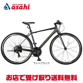 【6月4日から最大2000円クーポンあり!】【送料無料】キャプテンスタッグ アルクロ70021アルミクロス クロスバイク