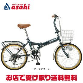 【エントリーでママ割ポイント5倍】[キャプテンスタッグ]ファスターFDB206BAA 20インチ 折りたたみ自転車
