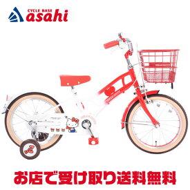【3/28までエントリーでポイント3倍】あさひ おそろい自転車 ハローキティ 180-K 18インチ 子供用 あさひコラボレーションモデル