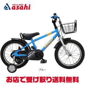 【送料無料】あさひ デューリー-K 18インチ BMXスタイル 子供用 自転車