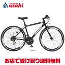 【送料無料】ハマー CRB7018DR(ディープリム)クロスバイク 自転車【CAR2101】
