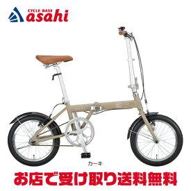 【送料無料】キャプテンスタッグ モンテAL-FDB161 16インチ 折りたたみ自転車