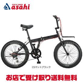 【送料無料】キャプテンスタッグ ワイルダーFDB206 20インチ 折りたたみ自転車【CS-BK】