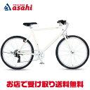 【送料無料】クリーム Cream CS(クリーム シーエス)HD-L 26インチ オートライト クロスバイク 自転車【CB2004】