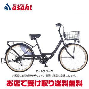 【送料無料】あさひ カーグバケットBAA-L 24インチ 変速なし オートライト シティサイクル 自転車 お買い物におすすめ