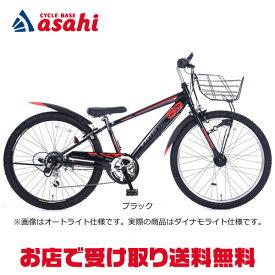 【送料無料】あさひ ドライド S3 246-L 24インチ 外装6段変速 ダイナモライト 子供用 自転車