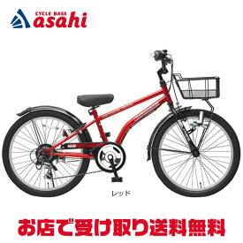 【送料無料】あさひ ドライド BEAT 226-L 22インチ 外装6段変速 子供用 自転車