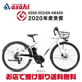 【送料無料】あさひ オフィスプレスe-L 700C 8段変速 電動自転車 クロスバイク