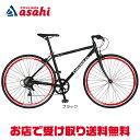 【送料無料】シボレー AL-CRB7006 クロスバイク 自転車【CAR2101】