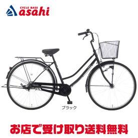 【送料無料】あさひ アフィッシュW -L 27インチ 変速なし オートライト シティサイクル 自転車 通勤・通学におすすめ