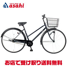 【送料無料】あさひ アフィッシュS -L 27インチ 変速なし オートライト シティサイクル 自転車 通勤・通学におすすめ
