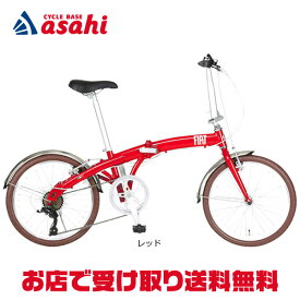 【送料無料】フィアット 2021 AL-FDB207V 20インチ 折りたたみ自転車
