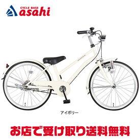 【送料無料】あさひ イノベーションファクトリージュニア-H 20インチ 変速なし 子供用 自転車