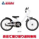 [あさひ]ファストライドHUBS16-I 16インチ 長く乗れる子供用自転車 トレーニングバイクからの乗換えに最適