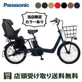 スーパーセール限定価格 送料無料 店頭受取限定 パナソニック 電動自転車 子供乗せ ギュット アニーズ DX Panasonic 20インチ 16.0Ah 3段変速