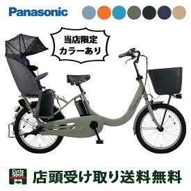 スーパーセール限定価格 送料無料 店頭受取限定 パナソニック 電動自転車 子供乗せ ギュット クルームR DX Panasonic 16Ah 3段変速 オートライト