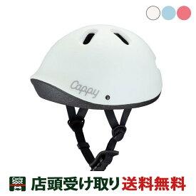 送料無料 店頭受取限定 アイデス 自転車 子供用ヘルメット ides キャッピープチ 44〜50cm Cappy Petit