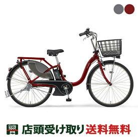送料無料 店頭受取限定 ヤマハ 電動自転車 アシスト自転車 2020年 パス ウイズ スーパー 24 YAMAHA 24インチ 12.3Ah 3段変速 PAS With SP 24