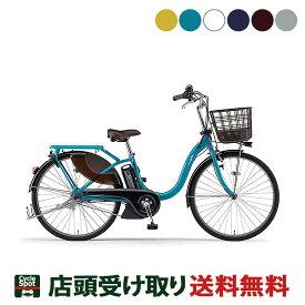送料無料 店頭受取限定 ヤマハ 電動自転車 アシスト自転車 2021年 パス ウィズ 26 YAMAHA 26インチ 12.3Ah 3段変速 PAS With 26