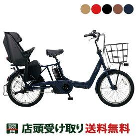 パナソニック 電動自転車 子供乗せ ギュット アニーズ DX Panasonic 20インチ 16.0Ah 3段変速