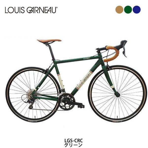 【ポイント10倍! 1/19 10:00〜1/22 9:59】LOUIS GARNEAU(ルイガノ) 17 LGS-CRC〔17 LGS-CRC〕ロードバイク アウトレット特価