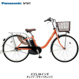 ポイント5倍 10/20限定 ビビL 26インチ パナソニック 電動自転車 ママチャリ BE-ELL63 12.0Ah 2019年モデル ビビLU26