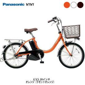 送料無料 店頭受取限定 パナソニック 電動自転車 アシスト自転車 ビビL20 2019 Panasonic 3段変速