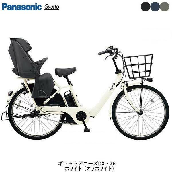 パナソニック ギュットアニーズDX26 子供乗せ電動自転車 〔BE-ELAD63〕【16.0Ah】【2019年モデル】【店頭受取限定】【WEB限定価格】