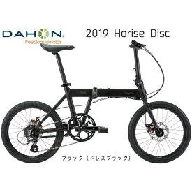 10%オフセール アウトレットセール ダホン スポーツ自転車 折り畳み小径車 2019 ホライズ Disc DAHON 8段変速