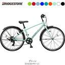 ブリヂストンサイクル シュライン24〔SHL47〕子供用自転車