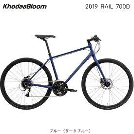 Khodaa Bloom RAIL 700D 2019 コーダブルーム レイル700D〔19 RAIL 700 D〕クロスバイク
