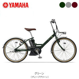 PAS CITY-V ヤマハ 電動自転車 PA24AGCV8J 2018年モデル