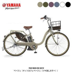 送料無料 店頭受取限定 ヤマハ 電動自転車 アシスト自転車 2019 パス ウィズ デラックス26 YAMAHA 3段変速