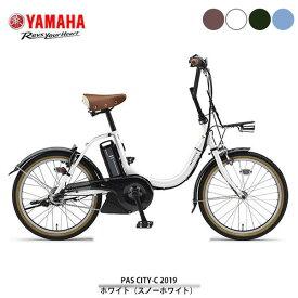 ポイント5倍 10/15限定 ヤマハ PAS CITY-C 小径 電動自転車 PA20EGC9J 2019年モデル