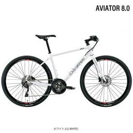 スーパーセール10%オフ ルイガノ クロスバイク スポーツ自転車 アビエーター8.0 LOUIS GARNEAU 30段変速