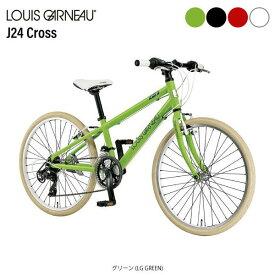 ルイガノ スポーツ 子供 自転車 J24 Cross LOUIS GARNEAU 21段変速