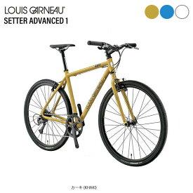 PT15倍 11/19 20:00~11/26 1:59 セール ルイガノ クロスバイク スポーツ自転車 セッター ADVANCED 1 LOUIS GARNEAU 9段変速