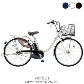 パナソニック 電動自転車 アシスト自転車 ビビ L26 Panasonic 3段変速