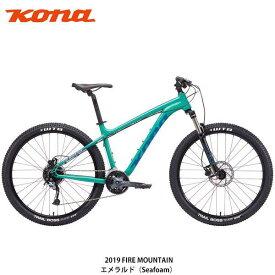 ポイント5倍 10/20限定 KONA コナ 19 FIRE MOUNTAIN 19 FIRE MOUNTAIN マウンテンバイク 在庫限りアウトレット価格