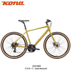 ポイント5倍 10/20限定 KONA コナ 19 DEW 19 DEW クロスバイク 在庫限りアウトレット価格