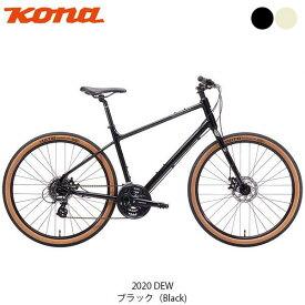 P14倍 10/20 コナ クロスバイク スポーツ自転車 2020 デュウ KONA 8段変速