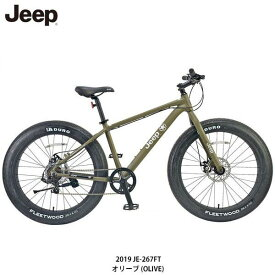 ジープ 自転車 JEEP 2019 JE-267FT〔19 JE-267FT〕マウンテンバイク