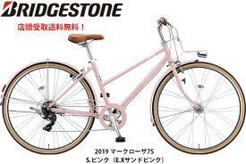 ブリヂストンサイクル MarkRosa277〔MRK77T〕クロスバイク【2019年モデル】