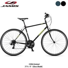 【ポイント5倍! 6/15-16】JAMIS(ジェイミス) CODA limited〔CODA limited〕クロスバイク【店頭受取限定】