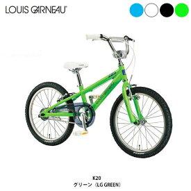 ルイガノ スポーツ 子供 自転車 K20 LOUIS GARNEAU 変速なし