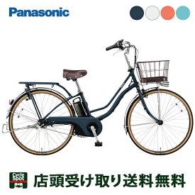 送料無料 店頭受取限定 パナソニック 電動自転車 アシスト自転車 2020年モデル ティモI Panasonic 16.0Ah 3段変速 オートライト