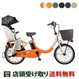 送料無料 店頭受取限定 パナソニック 電動自転車 子供乗せ 2020 ギュット クルームR EX Panasonic 16.0Ah 3段変速