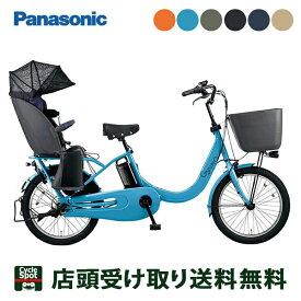 送料無料 店頭受取限定 パナソニック 電動自転車 子供乗せ 2020年モデル ギュット クルームR DX Panasonic 16.0Ah 3段変速