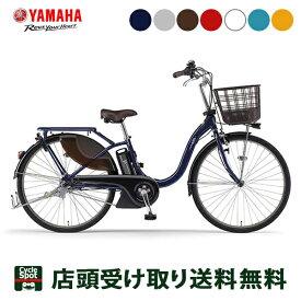 送料無料 店頭受取限定 ヤマハ 電動自転車 アシスト自転車 2020 パス ウィズ 26 12.3Ah YAMAHA 3段変速 ウーバーイーツ UberEats向け